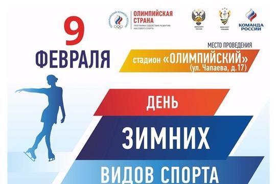 """9 февраля на стадионе """"Олимпийский"""" состоится День зимних видов спорта"""