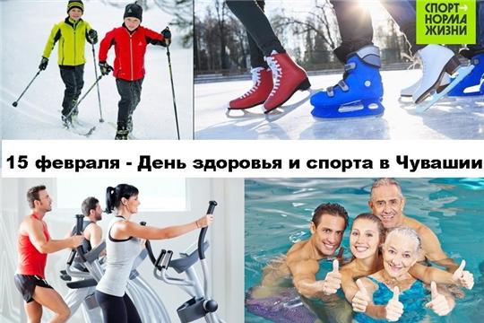 15 февраля - День здоровья и спорта!