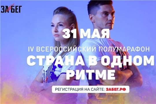 Открыта онлайн - регистрация на всероссийский полумарафон «Забег.РФ»