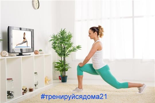 Министерство физической культуры и спорта Чувашской Республики запустило проект «Тренируйся дома»