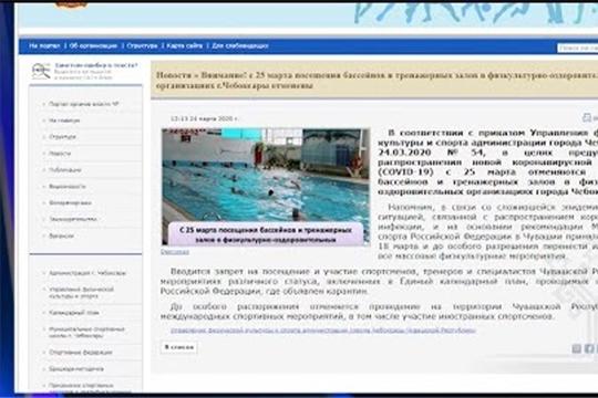 Закрытие спортивных залов и бассейнов