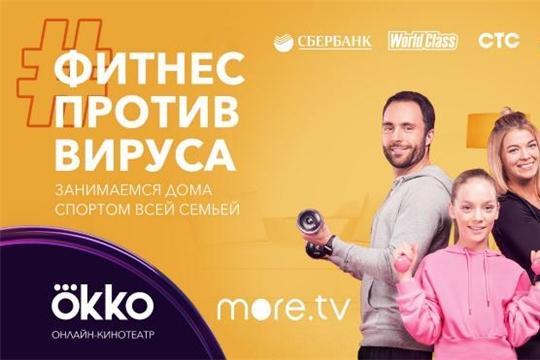 Фитнес против вируса: в России стартовала программа онлайн-тренировок для всех возрастов