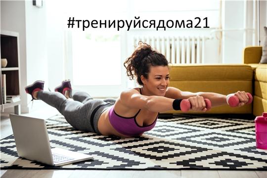 Спортом едины: проект «Тренируйся дома» объединяет любителей здорового образа жизни