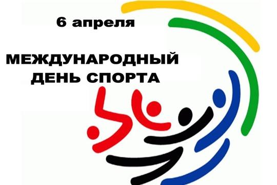 6 апреля - Международный день спорта на благо развития и мира!