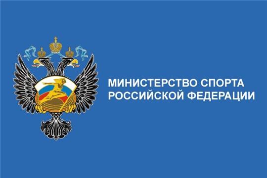 Минспорт России запустил онлайн-программу «Современное антикризисное решение для спорта»