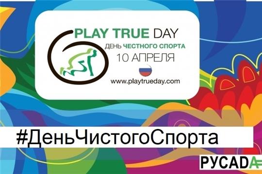 Спортсмены Чувашии присоединились к всероссийской акции в честь Дня чистого спорта