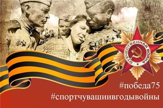 В преддверии 75-й годовщины Победы Минспорт Чувашии запустил спецпроект, посвящённый спортсменам - воинам и труженникам тыла