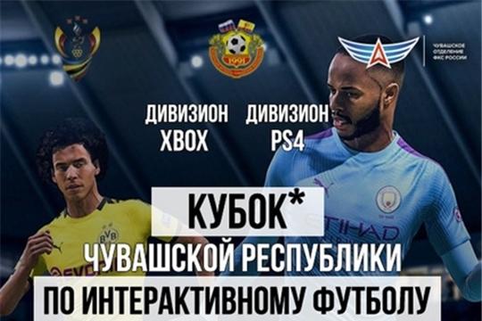 1 мая стартует онлайн-регистрация участников на Кубок Чувашкой Республики по  интерактивному футболу