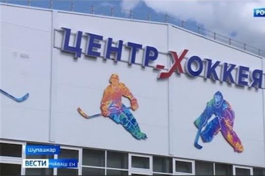 Ҫывӑх кунсенче Кочетов ячӗпе хисепленекен Кадет корпусӗ ҫывӑхӗнчи Хоккей центрӗ хӑйӗн алӑкне уҫӗ