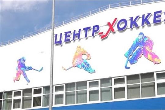 В Чебоксарах завершается строительство регионального центра по хоккею