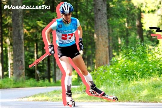 Любители спорта Чувашии могут принять участие в онлайн-забеге на лыжероллерах «UgraRollerSki»