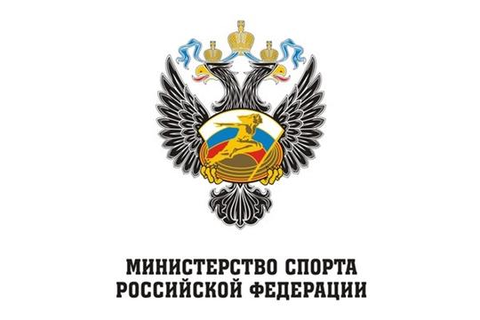 Министерство спорта России рекомендовало спортивным организациям возобновить проведение всероссийских и межрегиональных соревнований