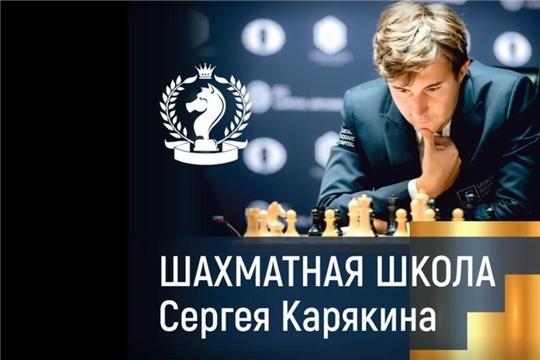 Филиал «Школы шахмат Сергея Карякина» создадут в Чувашии