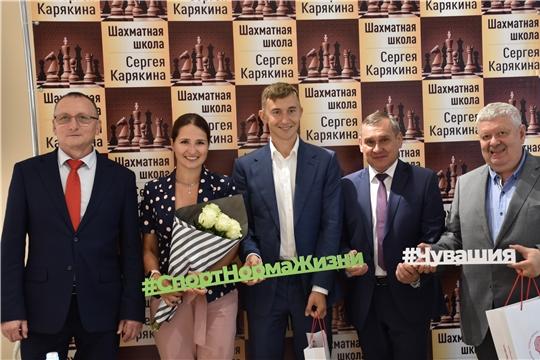 Шахматная школа вице-чемпиона мира, международного гроссмейстера Сергея Карякина открылась в столице Чувашии