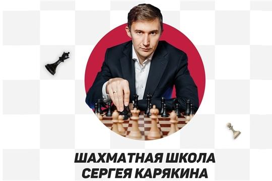 Открыт набор в Шахматную школу международного гроссмейстера Сергея Карякина
