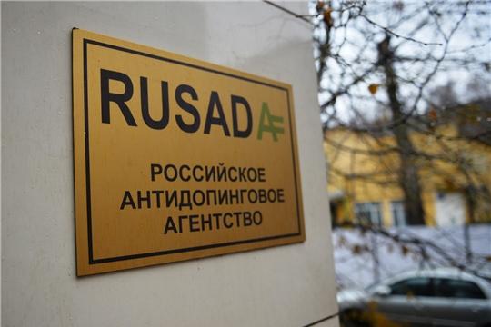 Дисциплинарный комитет РУСАДА признал невиновными ещё 16 отстраненных чувашских спортсменов