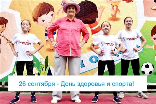 26 сентября - День здоровья и спорта!