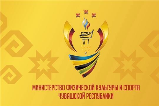 Министерство физической культуры и спорта Чувашской Республики Министерство физической культуры и спорта Чувашской Республики