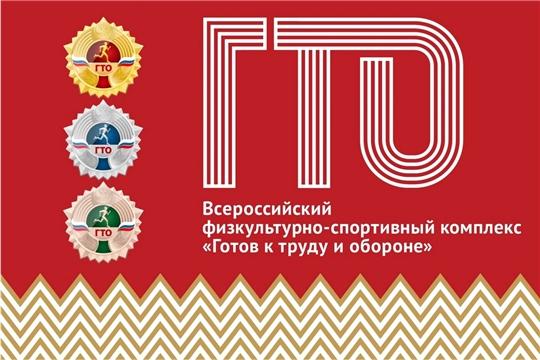 Физкультурники Чувашии примут участие в первом Фестивале чемпионов ГТО «Игры ГТО»