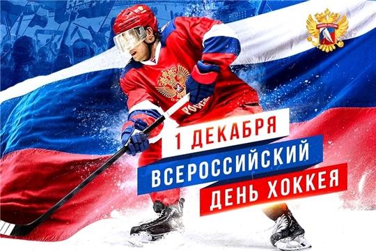 1 декабря – Всероссийский день хоккея
