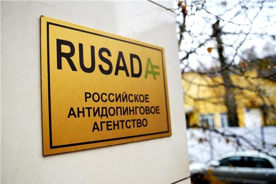 Дисциплинарный комитет РУСАДА признал невиновными ещё 25 отстраненных чувашских спортсменов