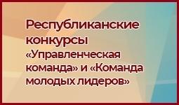 """Республиканские конкурсы """"Управленческая команда"""" и """"Команда молодых лидеров"""""""