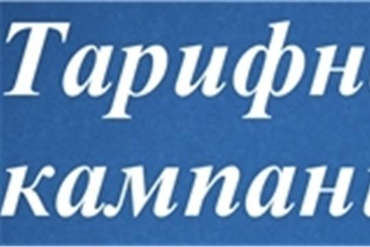 В Государственной службе Чувашской Республики по конкурентной политике и тарифам идёт прием документов на тарифную кампанию 2021 года
