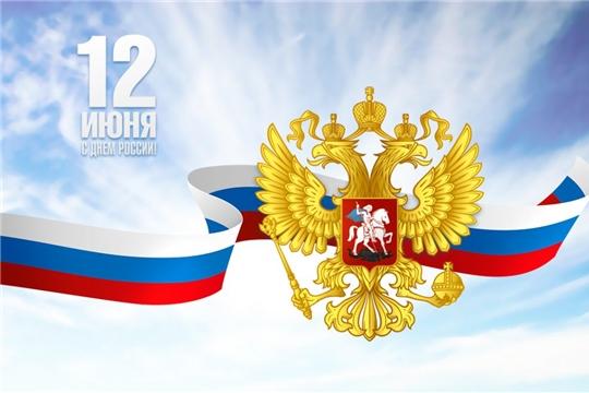 Поздравление руководителя Госслужбы Чувашии по конкурентной политике и тарифам Надежды Колебановой с Днём России
