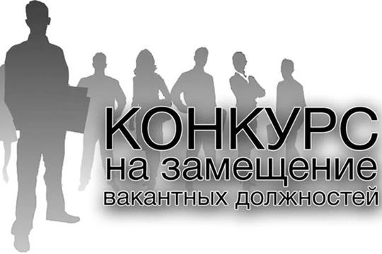 Конкурс на замещение вакантных должностей государственной гражданской службы Чувашской Республики в Государственной службе Чувашской Республики по конкурентной политике и тарифам