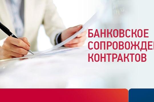 Об определении случаев осуществления банковского сопровождения контрактов, предметом которых являются поставки товаров, выполнение работ, оказание услуг для обеспечения нужд Чувашской Республики