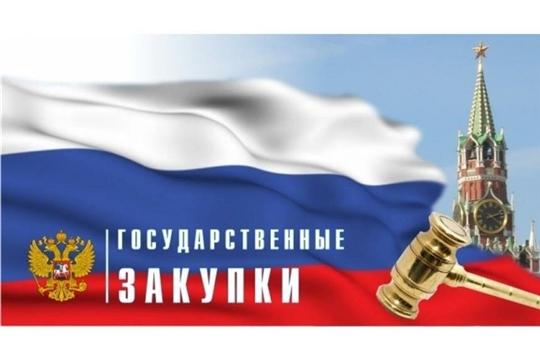 В Чувашской Республике создается Региональная информационная система управления закупками