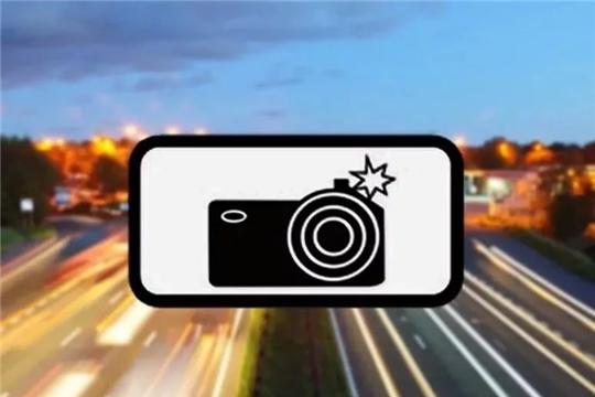 Определен поставщик на поставку автоматизированных комплексов фото-видеофиксации нарушений ПДД