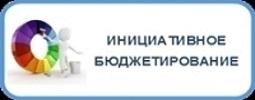 Инициативное бюджетирование - 2018