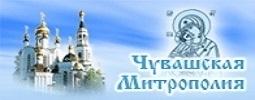 Канашская Епархия Чувашской Митрополии Русской Православной Церкви