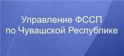 Управление ФССП по Чувашской Республике