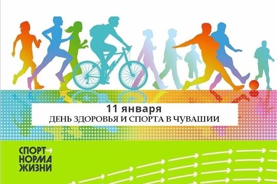 11 января в Чувашии пройдет первый в этом году День здоровья и спорта