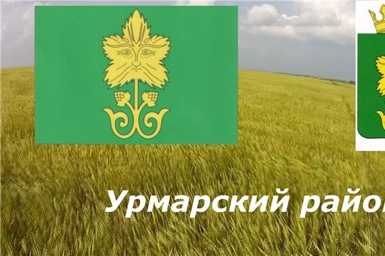Урмарский район присоединился к песенному марафону «Славься, Чувашия!»