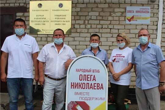 В Урмарском районе открылся Народный штаб Олега Николаева
