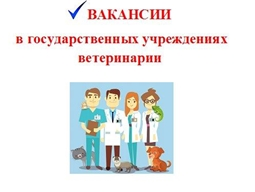 Вакансии в государственных учреждениях ветеринарии