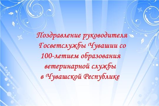 Поздравление К.В. Викторова со 100-летием образования ветеринарной службы в Чувашской Республике