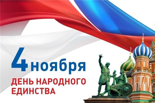 Поздравление руководителя Госветслужбы Чувашии К.В. Викторова с Днем народного единства