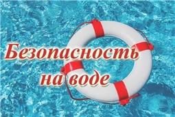 http://gkchs.cap.ru/news/sobitiya/2019-god/bezopasnostj-na-vode-2019