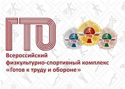 Комплекс норм ГТО