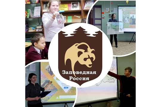 Школьники совершили экопутешествие в царство флоры и фауны