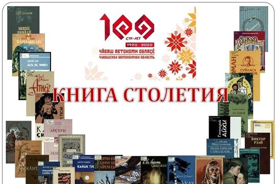 Приглашаем принять участие в читательском референдуме «Литературная Чувашия: самая читаемая книга столетия»