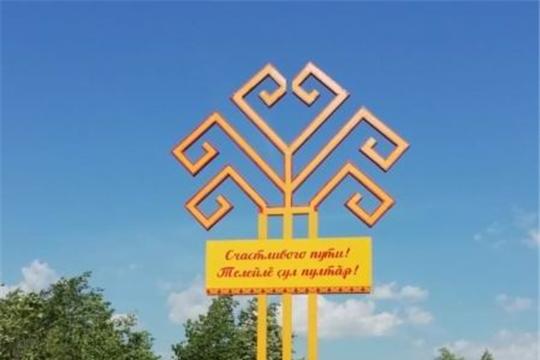 При въезде в Шинерское поселение установили стелу