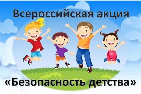 """В Вурнарском районе проведены профилактические мероприятия в рамках акции """"Безопасность детства - 2020"""""""