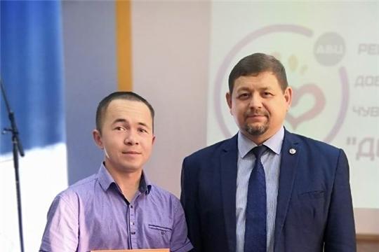 Волонтер района получил награду за вклад в развитие добровольческого движения в Чувашии