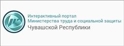 Интерактивный портал Министерства труда и социальной защиты Чувашской Республики