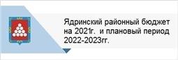 Ядринский районный бюджет на 2021-2023гг.